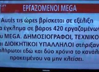 Εργαζόμενοι MEGA: Έγκλημα σε βάρος 420 οικογενειών…