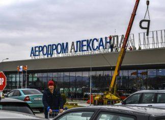 πΓΔΜ: Αφαιρούν τα γράμματα της ονομασίας «Μέγας Αλέξανδρος» στο αεροδρόμιο των Σκοπίων
