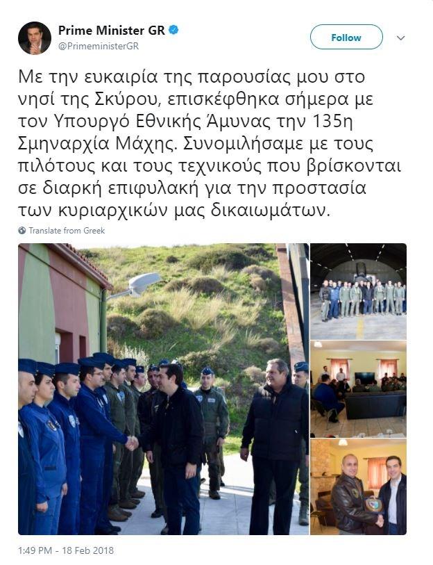 Ο Τσίπρας επισκέφθηκε την 135η Σμηναρχία Μάχης στη Σκύρο