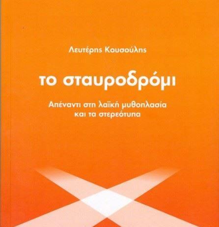 """""""Το Σταυροδρόμι""""- Απέναντι στη λαϊκή μυθοπλασία και τα λαϊκά στερεότυπα"""