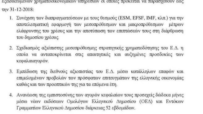 Αυτές είναι οι αμοιβές που θα λάβει η Rothschild από τις εκδόσεις ομολόγων της Ελλάδας