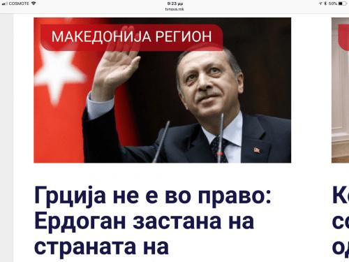 """""""Βρώμικα"""" παιχνίδια Σκοπιανών ΜΜΕ με …ολίγο Ερντογάν"""