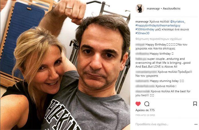 Μια selfie Μαρέβας - Μητσοτάκη που προκαλεί αίσθηση!