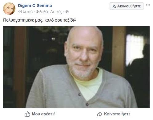 Πέθανε ο αγαπημένος ηθοποιός Χρήστος Σιμαρδάνης