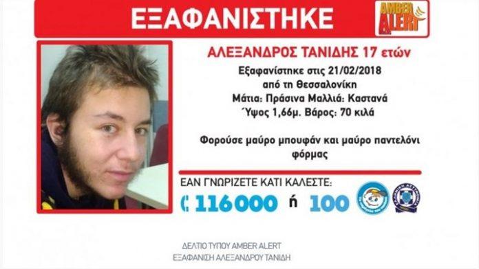 Θεσσαλονίκη: Ανακοπή καρδιάς είναι η αιτία θανάτου του 17χρονου Αλέξανδρου Τανίδη