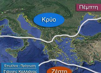 Τρελός καιρός την Πέμπτη! Χιόνια στη βόρεια Ελλάδα και «καύσωνας» στην Κρήτη