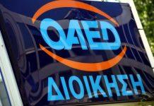 ΟΑΕΔ: 3+1 επιδόματα για ανέργους και ειδικές κατηγορίες