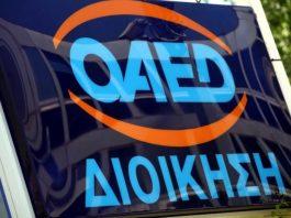 ΟΑΕΔ: Νέο πρόγραμμα απασχόλησης για 9.000 δικαιούχους