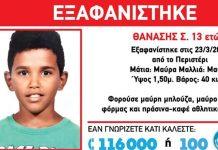 Περιστέρι: Εξαφανίστηκε 13χρονος