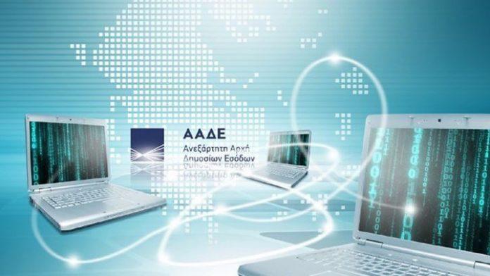 ΑΑΔΕ: Οι ημερομηνίες που θα είναι διαθέσιμες εφαρμογές των TAXIS- TAXISnet