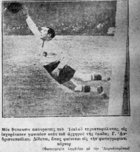 ΚΑΤΑΠΛΗΚΤΙΚΟ! Το πρώτο ματς της Εθνικής ομάδας ποδοσφαίρου που διασώθηκε!