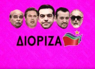 Το ΒΙΝΤΕΟ της ΝΔ για τον ΣΥΡΙΖΑ με αφορμή την Πρωταπριλιά