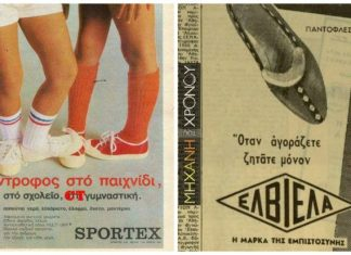Ελβιέλες, τα θρυλικά παπούτσια που φορούσαν οι νέοι πριν μάθουν τα all star