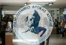 Αυτό είναι το λογότυπο του Πανεπιστημίου Δυτικής Αττικής