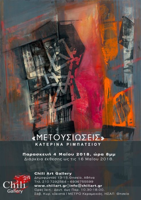 """Chili Art Gallery: """"Μετουσιώσεις"""" από την Κατερίνα Ριμπατσιού"""