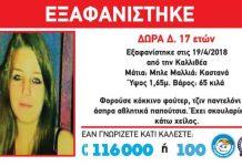 Συναγερμός για εξαφάνιση 17χρονης από την Καλλιθέα