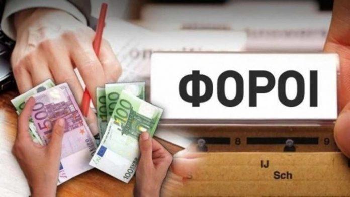 ΟΟΣΑ: Ρεκόρ αυξήσεων των φόρων στην Ελλάδα