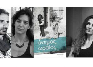 """Ο """"Ελέ"""" παρουσιάζει Όλγα Νικολαΐδου με """"Άνεμο Ωραίο"""""""