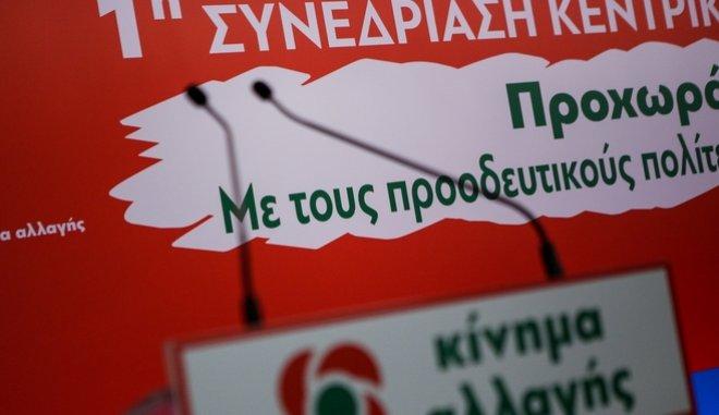 Το ΚΙΝΑΛ δεν θα επιτρέψει παιχνίδια με το Σύνταγμα για τις σχέσεις Ελλάδας – Οικουμενικού Πατριαρχείου