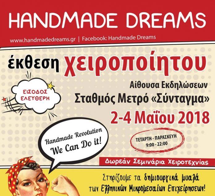 Έκθεση Χειροποίητου «Handmade Dreams»
