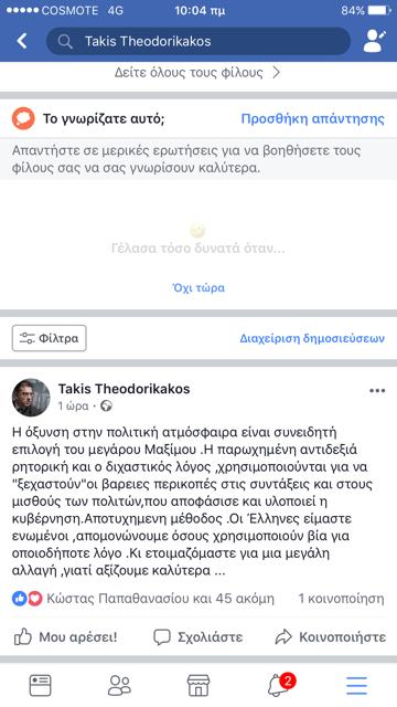 Θεοδωρικάκος: Συνειδητή επιλογή του Μαξίμου η επιλογή της πολιτικής όξυνσης