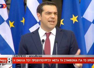 Με γραβάτα ο Τσίπρας στο Ζάππειο - «Η σημερινή μέρα ανήκει σε κείνους που χτυπήθηκαν βάναυσα από την κρίση»