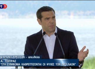 Τσίπρας: Στη συμφωνία μας καθρεφτίζονται οι ψυχές και των δύο λαών