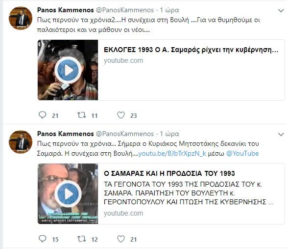 Επίθεση Καμμένου σε Μητσοτάκη μέσω Twitter