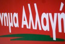 Με μία οργισμένη ανακοίνωση, το Κίνημα Αλλαγής σχολιάζει τις υπουργοποιήσεις του Θάνου Μωραΐτη και του Άγγελου Τόλκα.