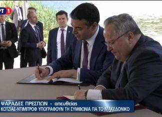 Υπεγράφη η συμφωνία για το Σκοπιανό στις Πρέσπες
