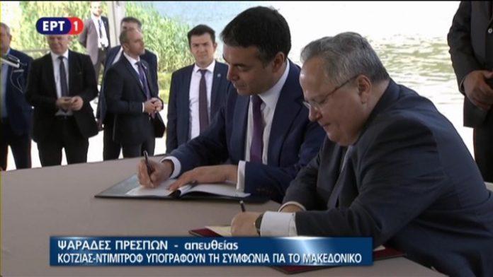 ΥΠΕΞ για δημοψήφισμα στην πΓΔΜ: Να διαφυλάξουμε την δυναμική της Συμφωνίας των Πρεσπών