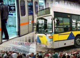 Πώς θα κινηθούν τα Μέσα Μεταφοράς στην απεργία της Τετάρτης