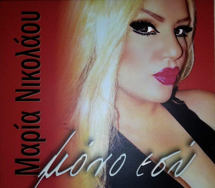 Νικολάου Μαρία, CD,