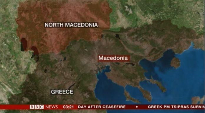 To BBC άλλαξε στον χάρτη το όνομα της πΓΔΜ σε