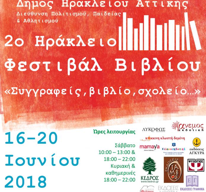 2ο Ηράκλειο Φεστιβάλ Βιβλίου: Συγγραφείς, βιβλίο, σχολείο…