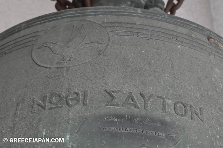 ΧΙΡΟΣΙΜΑ: Μια ελληνική επιγραφή στην Καμπάνα της Ειρήνης
