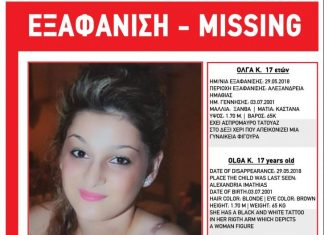 Συναγερμός για την εξαφάνιση της 17χρονης Όλγας