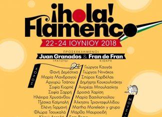 Hola Flamenco Festival - Για δεύτερη χρονιά στην Αθήνα