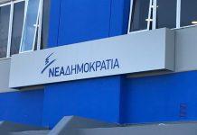 ΝΔ για εντολή Δημητρίου: Αθέμιτη παρέμβαση στην ανεξαρτησία των εισαγγελικών λειτουργών