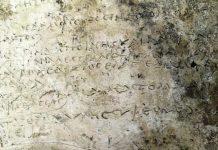 Ολυμπία: Σπουδαία ανακάλυψη - Εντοπίστηκε πήλινη πλάκα με στίχους της Οδύσσειας
