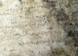 Διευκρινίσεις από την ερευνητική ομάδα για την πήλινη πλάκα με τους στίχους της Οδύσσειας