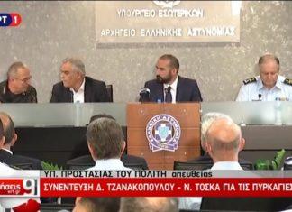 Τόσκας: Έχουμε σοβαρές ενδείξεις για εγκληματικές ενέργειες και εμπρησμούς