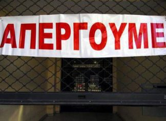 H ΟΤΟΕ θα συμμετέχει στην πανελλαδική απεργία στις 24 Σεπτεμβρίου
