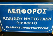 Χανιά: Το όνομα του Κωνσταντίνου Μητσοτάκη δόθηκε σε οδό