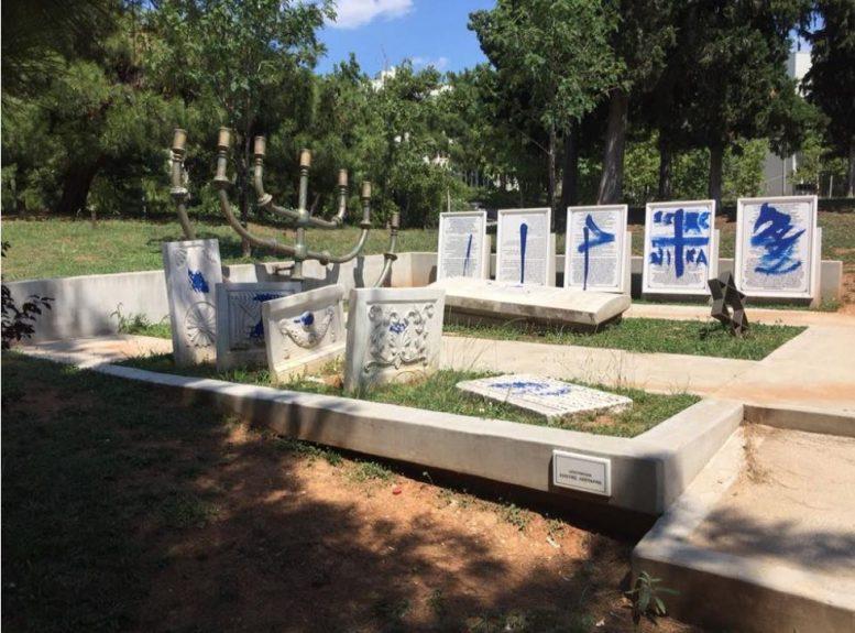 Άγνωστοι βεβήλωσαν το εβραϊκό μνημείο στο ΑΠΘ