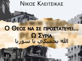 """Εκδόσεις ΚΟΜΝΗΝΟΣ: «Ο Θεός να σε προστατεύει… Ω Συρία"""""""
