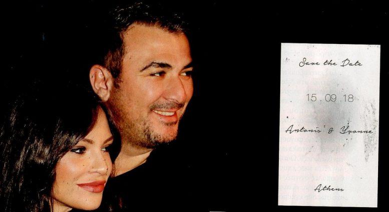 Ρέμος – Μπόσνιακ: Το προσκλητήριο του γάμου τους