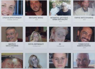 Αγωνία για τους αγνοούμενους - Άγνωστος ο αριθμός