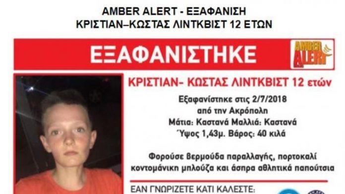 Βρέθηκε ο 12χρονος που είχε εξαφανιστεί στην Ακρόπολη