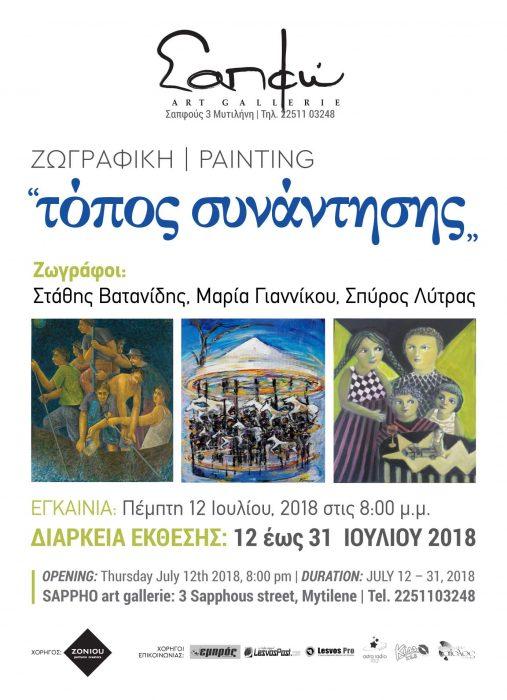 Μυτιλήνη: Γκαλερί Σαπφώ «Τόπος συνάντησης»